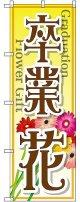 〔G〕 卒業 花 のぼり