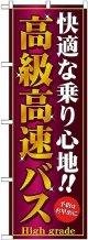 〔G〕 高級高速バス のぼり