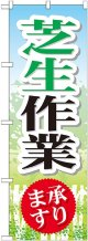 〔G〕 芝生作業 のぼり