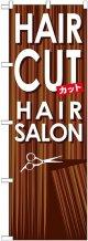 〔G〕 HAIR CUT のぼり