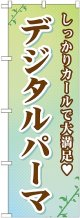 〔G〕 デジタルパーマ のぼり