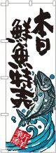 本日鮮魚特売 のぼり