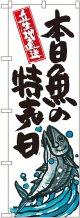 本日魚の特売日 のぼり