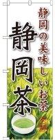 静岡茶 のぼり