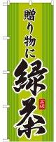 緑茶 贈り物に のぼり