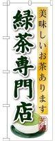 緑茶専門店 のぼり