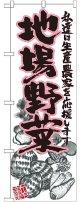 地場野菜 ピンク イラスト のぼり