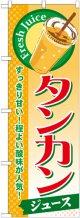 タンカン(ジュース) のぼり