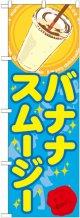 バナナスムージー(ジュース) のぼり