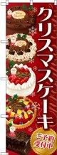 クリスマスケーキ 赤 のぼり