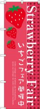 〔G〕 Strawberry Fair のぼり