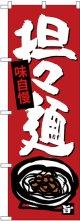 〔G〕 担担麺 のぼり
