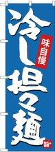 〔G〕 冷し担担麺 のぼり