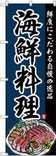 〔G〕 のぼり 海鮮料理