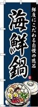 〔G〕 のぼり 海鮮鍋