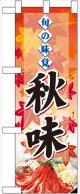 旬の味覚 秋味 鍋 ハーフのぼり