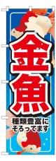 のぼり旗 金魚