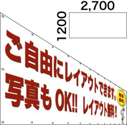 画像1: 格安横断幕1200×2700