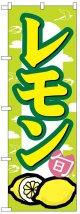 のぼり旗 レモン