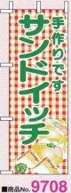 ミニのぼり旗 手造りサンドイッチ