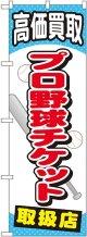 〔G〕 プロ野球チケット のぼり
