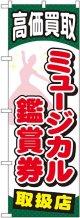 〔G〕 ミュージカル鑑賞券 のぼり