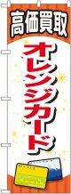 〔G〕 オレンジカード のぼり