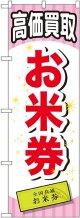 〔G〕 お米券 のぼり