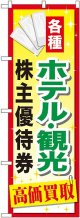〔G〕 ホテル観光株主優待券 のぼり