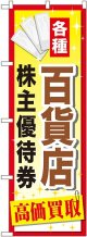 〔G〕 百貨店株主優待券 のぼり