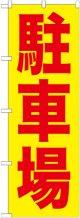 〔G〕 駐車場赤字/黄地 のぼり