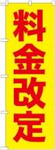 〔G〕 料金改定赤字/黄地 のぼり