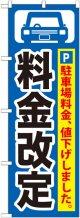 〔G〕 料金改定黒字/青地 のぼり