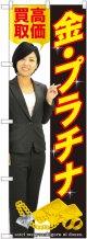 〔G〕 金・プラチナ高価買取 のぼり