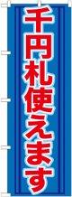〔G〕 千円札使えます のぼり