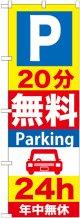〔G〕 P20分無料Parking24h のぼり