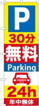 〔G〕 P30分無料Parking24h のぼり