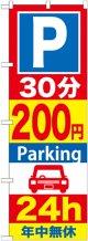 〔G〕 P30分200円Parking24h のぼり