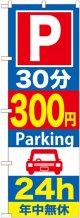 〔G〕 P30分300円Parking24h のぼり