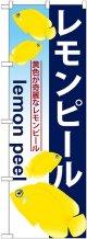 〔G〕 レモンピール のぼり