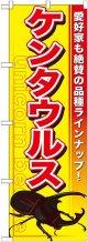〔G〕 ケンタウルス のぼり