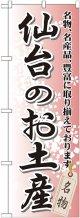 〔G〕 仙台のお土産 のぼり