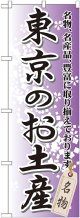 〔G〕 東京のお土産 のぼり