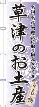〔G〕 草津のお土産 のぼり