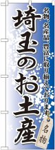 〔G〕 埼玉のお土産 のぼり