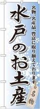 〔G〕 水戸のお土産 のぼり