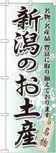 〔G〕 新潟のお土産 のぼり