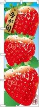 苺 3コ 絵旗 のぼり