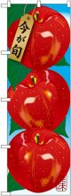 リンゴ 絵旗 のぼり