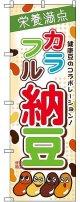 〔G〕 カラフル納豆 のぼり